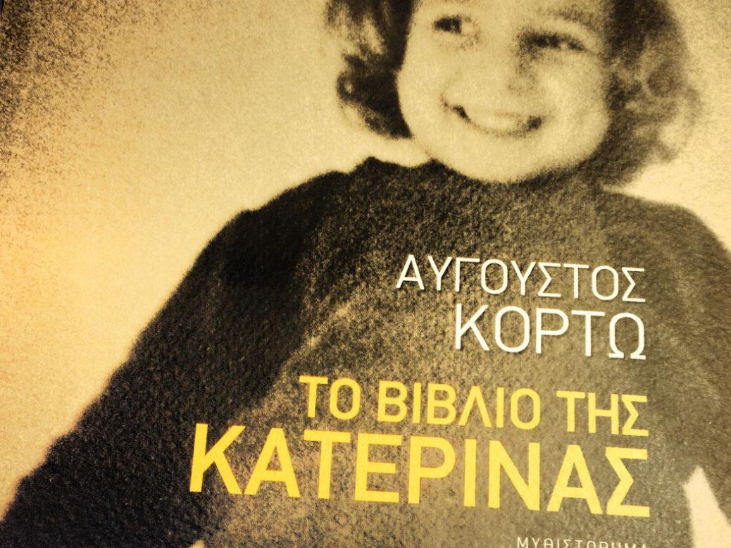 """""""Το βιβλίο της Κατερίνας"""" του Αύγουστου Κορτώ, ένα συγκλονιστικό ανάγνωσμα"""